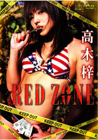 RED ZONE 高木梓