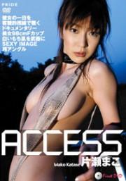 ACCESS【R15】 片瀬まこ