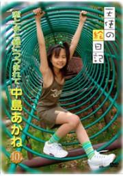 「天使の絵日記」中島あかね 10才 空と水と緑につつまれて