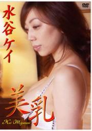 美乳【R15】 水谷ケイ