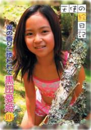 「天使の絵日記」黒田愛姫10才 苺の香りに誘われて