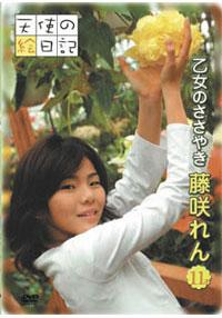 「天使の絵日記」藤咲れん11才 乙女のささやき