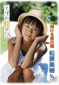 「天使の絵日記」松原美樹9才 弾ける夏の陽 表紙画像