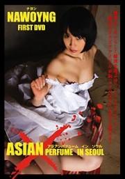 ASIAN PERFUME IN SEOUL NAYON(ナヨン)【R-15】