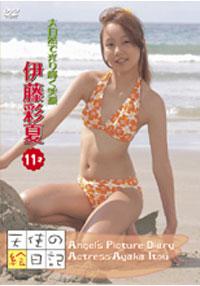 「天使の絵日記」伊藤彩夏11才 大自然で光り輝く笑顔