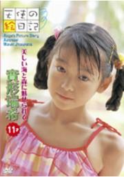 「天使の絵日記」實形瑞希11才 美しい海と森に魅せられて