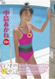 「天使の絵日記」中島あかね10才 夏の陽を全身で受けとめて