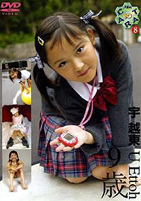 Ten Carat Vol.8 宇越東 9歳