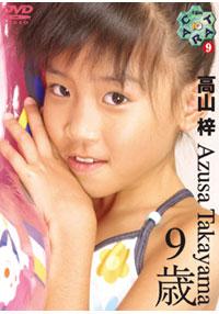 Ten Carat Vol.9 高山梓9歳