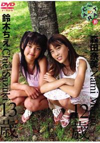 Ten Carat Vol.10 鈴木ちえ13歳&森田奈美12歳