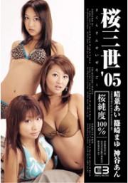 桜三世'05