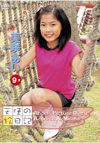 「天使の絵日記」美咲あい9才 あいくるしい素顔