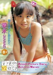 「天使の絵日記」関愛永8才 萌える少女に抱かれて