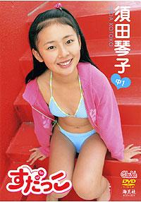 すだっこ 須田琴子 表紙画像