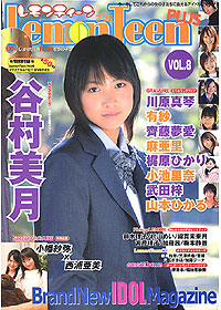 Lemon Teen Plus Vol.8