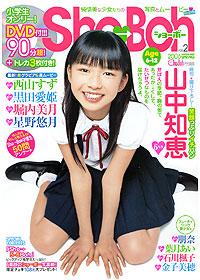 Sho→Boh vol.2 表紙画像