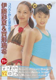 「天使の絵日記」伊藤彩夏・實形瑞希11才 コバルト色した夏の香り