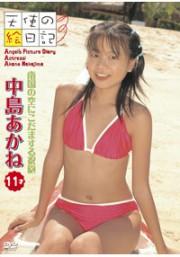 「天使の絵日記」中島あかね11才 南国の空にこだまする祝砲