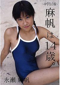 麻帆は14歳 永瀬麻帆