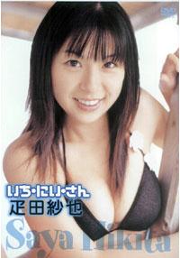 いち・にい・さん 疋田紗也