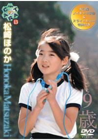 Ten Carat Vol.13 松崎ほのか 9歳