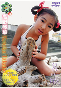 Ten Carat Vol.14 高野琴華 8歳