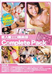 素人着エロ倶楽部Complete Pack vol.2 表紙画像