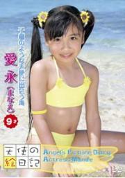 「天使の絵日記」愛永9才 子猫のような天使に出会う海