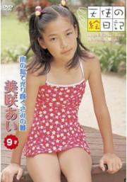 「天使の絵日記」美咲あい9才 南の島で光り輝くきみの瞳