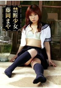 禁断少女 Vol.01 藤岡まや 表紙画像