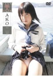 100%美少女 Vol.3 AKO