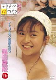「天使の絵日記」黒田愛姫11才 イチゴミルクは初恋の香り