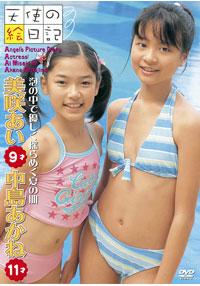 「天使の絵日記」美咲あい9才・中島あかね11才 泡の中で優しく揺らめく夏の肌