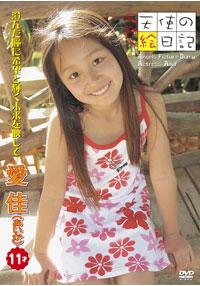 「天使の絵日記」愛佳11才 澄んだ瞳に希望と輝く未来を映して