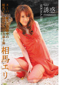 誘惑 相馬エリ Vol .2