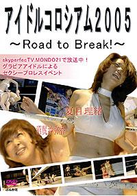 アイドルコロシアム2005~Road to Break!~