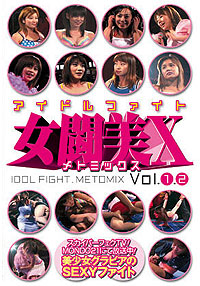アイドルファイト 女闘美X Vol.1.2