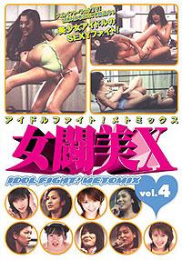 アイドルファイト 女闘美X Vol.4