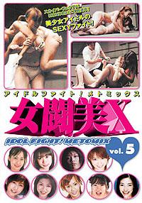 アイドルファイト 女闘美X Vol.5