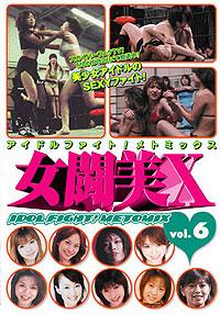 アイドルファイト 女闘美X Vol.6