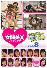 アイドルファイト 女闘美X Vol.8