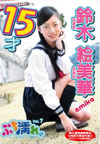 ぷち濡れ 鈴木絵美華 15才
