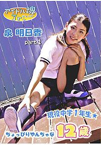 アイドル魂Jr. 泉明日香 Part.1 現役中学1年生