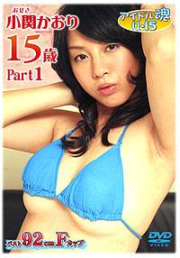 アイドル魂U・15 小関かおり 15歳 Part.1