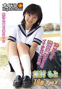 アイドル魂High School 稲村もと 18歳 Part.2