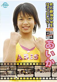 史上最強中学生女子プロレスラー 常夏娘 我闘姑娘 あいか