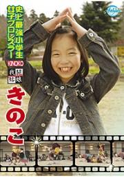 史上最強中学生女子プロレスラー KINOKO 我闘姑娘 きのこ