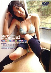 女子高生チャンネル vol.02 原なつみ
