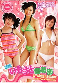清純いもうと倶楽部 Vol.10