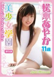 美少女学園 Vol.8 松本あやか 11歳